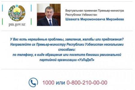 Мирзияев открыл виртуальную приемную для узбекистанцев